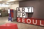 아티스트를 위한 국내 첫 코워킹 스튜디오 아트업서울, 시민 대상 '오픈데이' 개최