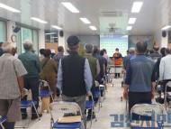 지례면 노인회 정례회의 개최