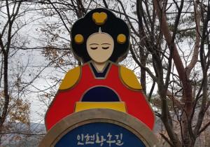 인현왕후길/무성